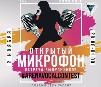 Arena international vocal contest 1