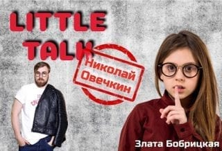 Злата Бобрицкая Little talk