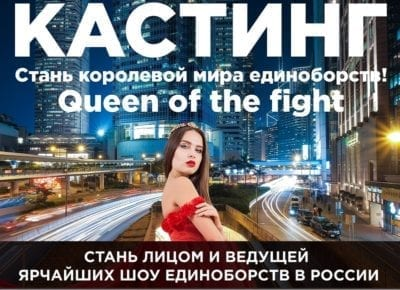 Queen of fight