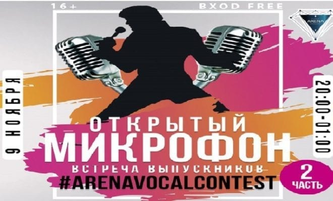 Arena international vocal contest. Часть 2