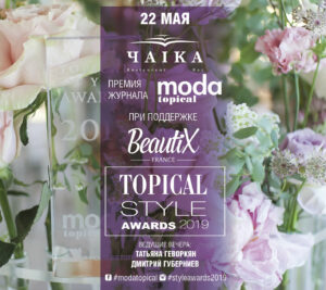 Topical Style Awards