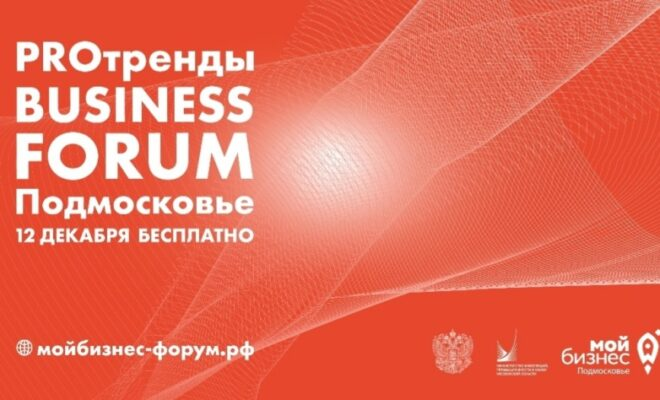 PROтренды Business Forum